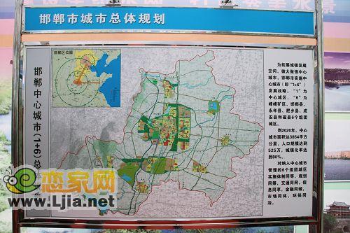 邯郸中心城市(1+6)总体规划图