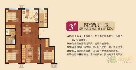 户型图: 四室二厅一卫 120平米 格局/南北通