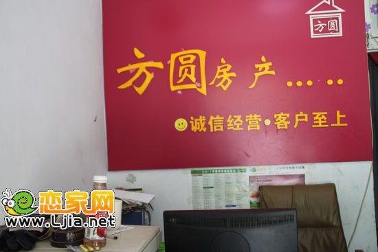 邯郸房地产中介——方圆房产简介