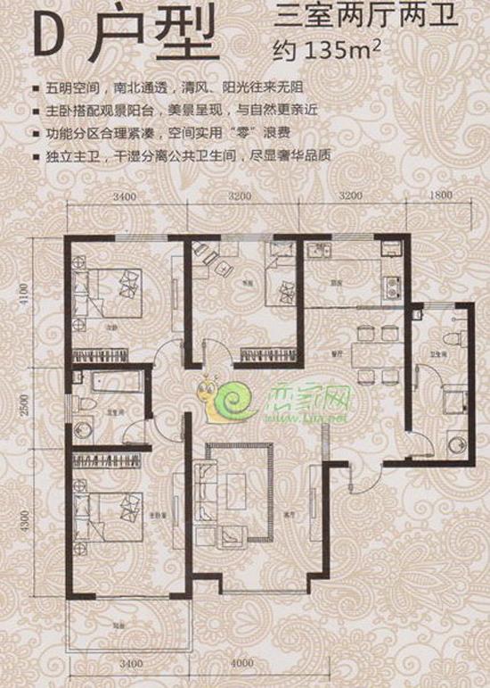 135平米三室两厅两卫