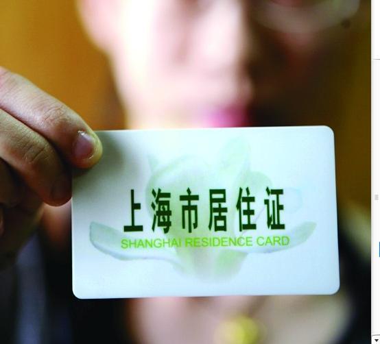 上海出台备受关注的户籍管理新政策