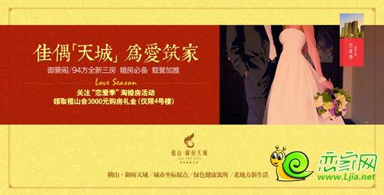 中国传统求佳偶图案