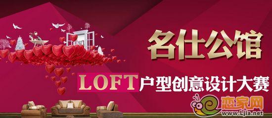 恋家网名仕公馆loft公寓创意设计大赛即将启动