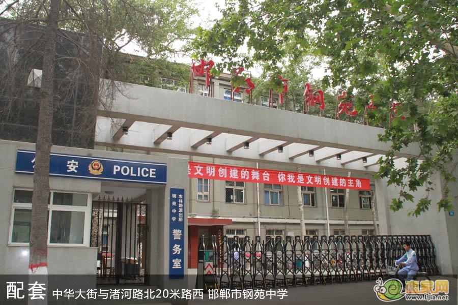 邯郸市钢苑中学 赵都新城周边配套图 邯郸赵都新城图片