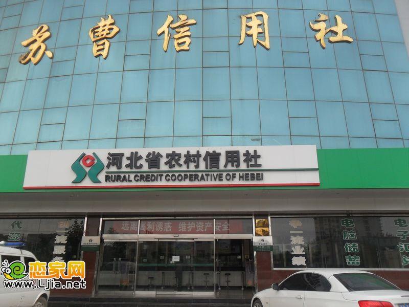 河北省农村 信用社 远洋 新兴 公馆 周边配套图 高清图片