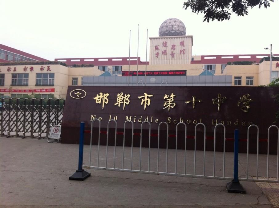邯郸市第十中学 宝利大厦周边配套图 邯郸宝利大厦图片