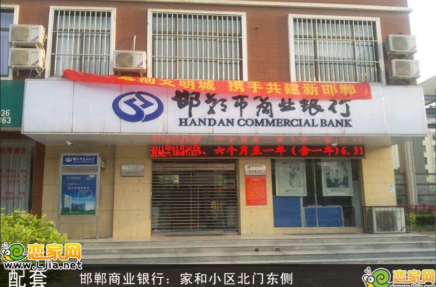荣盛锦绣花苑小区附近的商业银行