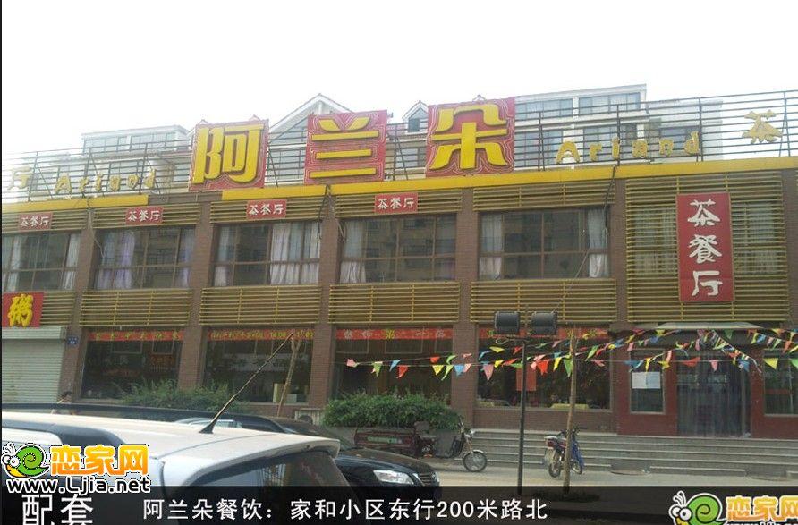 荣盛锦绣花苑小区附近餐饮