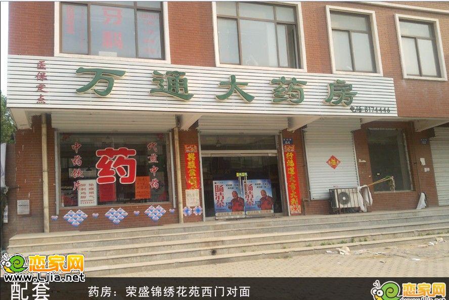 荣盛锦绣花苑小区附近药房