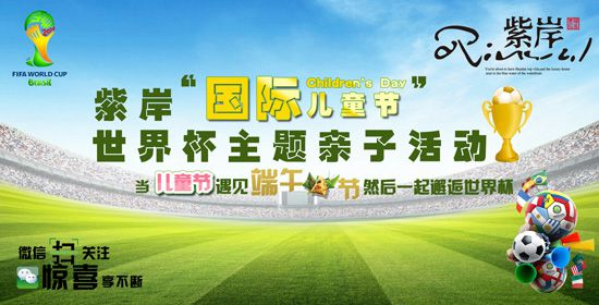 紫岸:6月2日儿童节欢乐嘉年华邀您参与