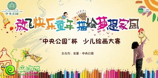"""""""放飞快乐童年 描绘理想家园""""中央公园杯少儿绘画大赛将于6月21日下午图片"""