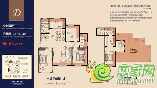 联邦御江山174平米四室两厅三位跃层户型图
