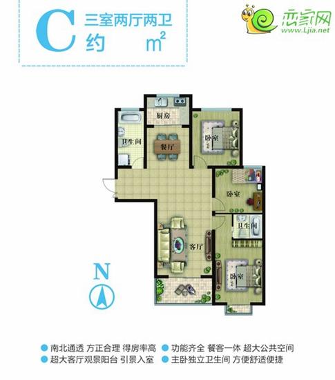 现代奥城134㎡在售经典三居室户型图