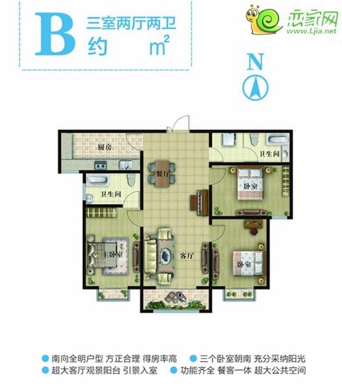 现代奥城116㎡在售经典三居室户型图