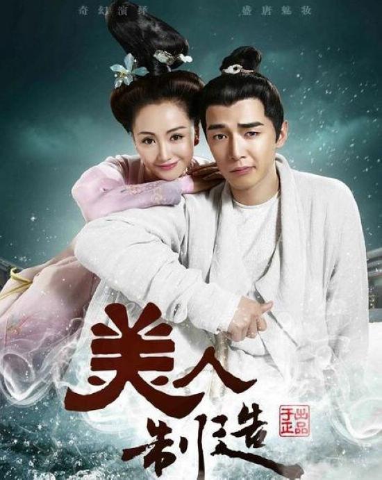 《美人制造》 刚刚在湖南卫视周播剧上映就得到了