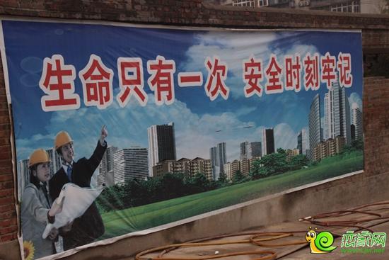 建筑工地安全标语-盛锦花园楼盘最新动态资讯