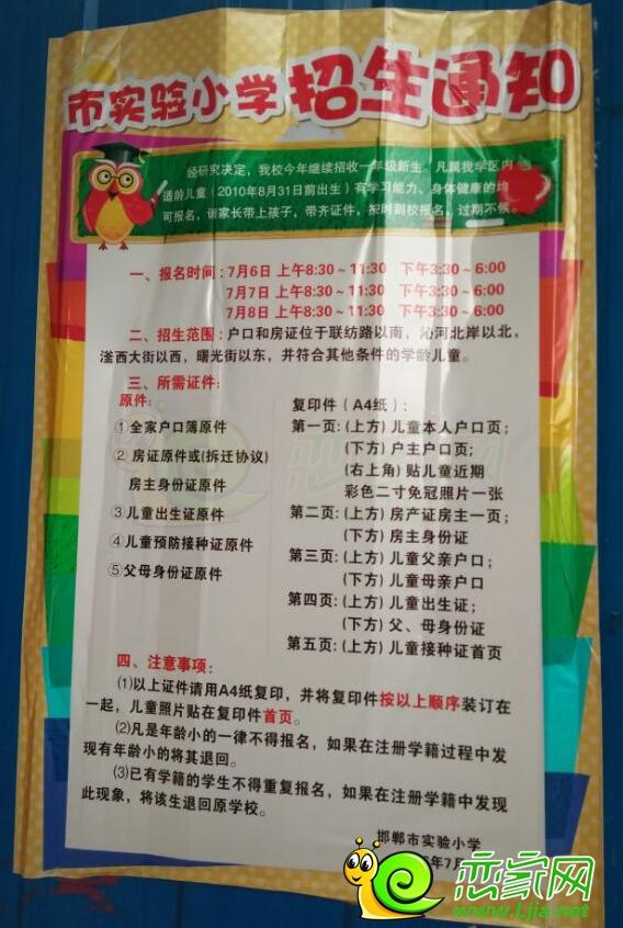2016成都条件片区和初中奇葩v条件小学重点让本部初中学区邯郸房七中图片