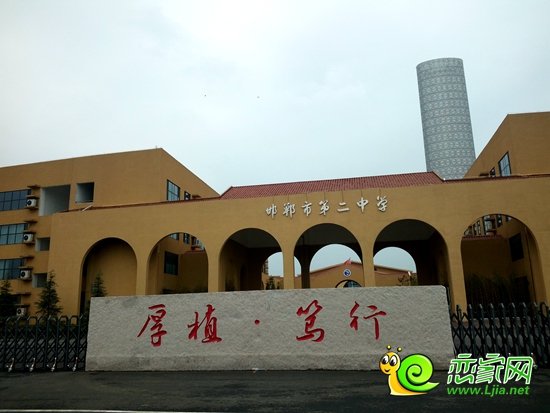 邯郸市第二中学-安联 天鸿 王老吉联手申请吉尼斯世界纪录图片