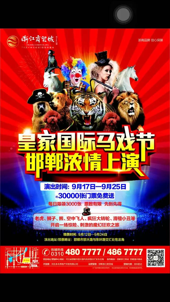 邯郸地产圈中秋节借势海报完整版 绝了!