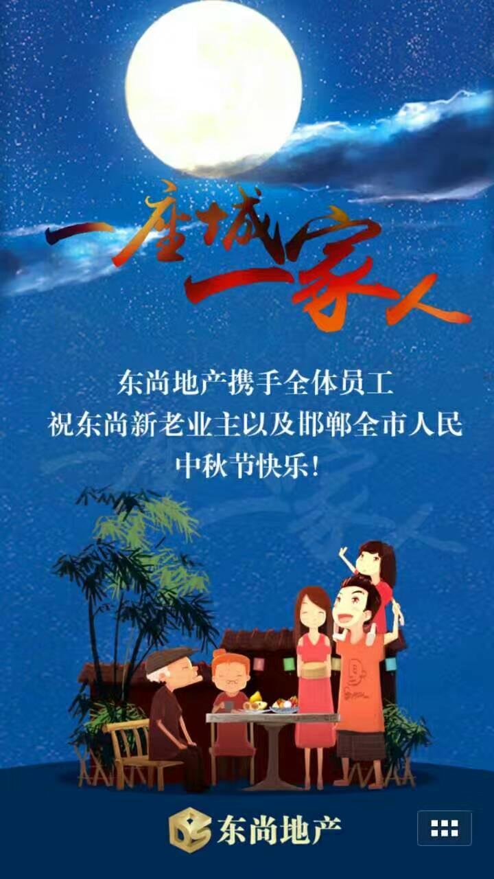 邯郸地产圈中秋节借势海报完整版 绝了!(3)