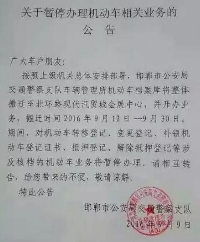 9月12日起 邯郸市车管所档案库搬迁 业务暂停办理