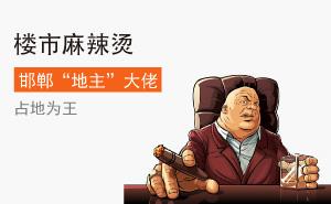"""【楼市麻辣烫】盘点邯郸占地为王的""""地主""""大佬"""