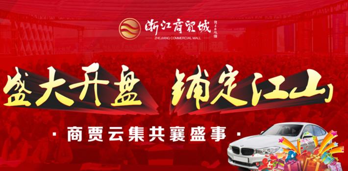 11月11日邯郸浙江商贸城盛大开盘活动专题