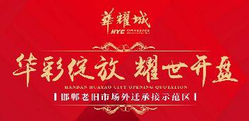 邯郸华耀城11月18日华彩绽放,耀世开盘活动专题