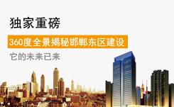重磅!360度全景揭秘邯郸东区建设