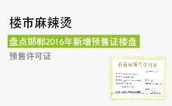 盘点邯郸2016年1-12月新增预售证楼盘