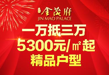 东信金茂府团购优惠:1万抵3万、5300元/�O起