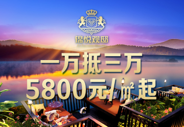 锦悦观邸一万抵三万,5800元/�O起