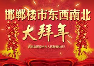 邯郸楼市东西南北大拜年 祝恋家网友新春快乐!