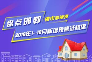 2016年邯郸楼市年终报告――预售证篇