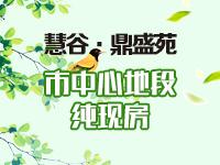慧谷-鼎盛苑市中心地段纯现房团购