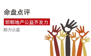 【命盘点评】公益在行动,邯郸地产公益齐发力