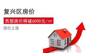 复兴区的房价破6000元/�O了?你不知道的真相在这!
