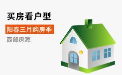 【买房看户型】阳春三月购房季,西部房源看过来!