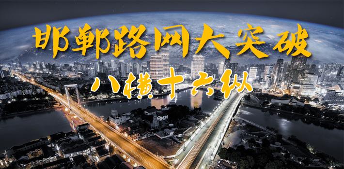 邯郸交通路网