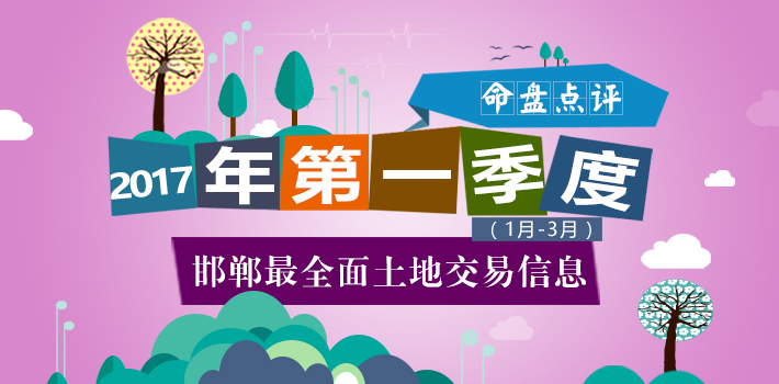 【命盘点评】2017年第一季度(1月-3月)邯郸最全面土地交易信息