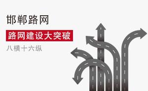 邯郸道路规划