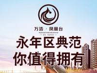 万浩凤凰台☎ 400-0809-998 转 8579