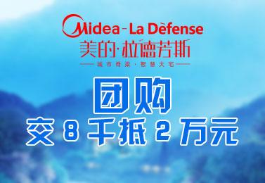 美的・拉德芳斯☎ 13230055065 王宁