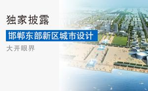 邯郸市东部新区城市设计