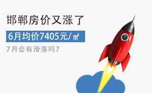 邯郸房价又涨了6月均价7405元/�O7月会有滑落吗?