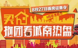 8月27日恋家网大型看房团免费来袭 南北热盘一网打尽