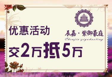 辰嘉・紫御豪庭☎ 400-0809-998 转 8482