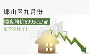 邯山区9月份楼盘均价6995元/�O